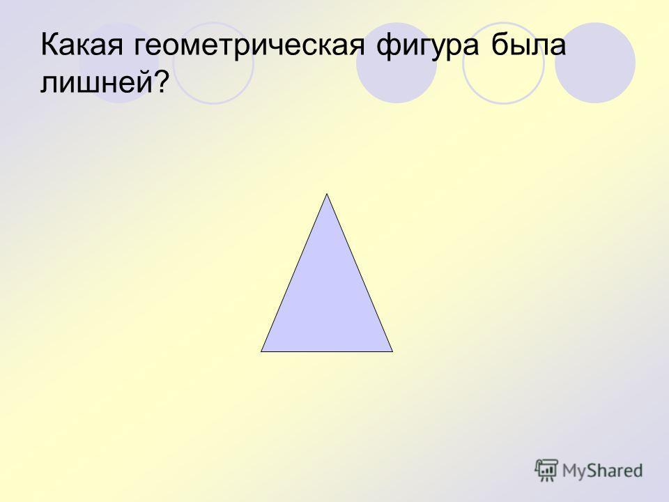 Какая геометрическая фигура была лишней?