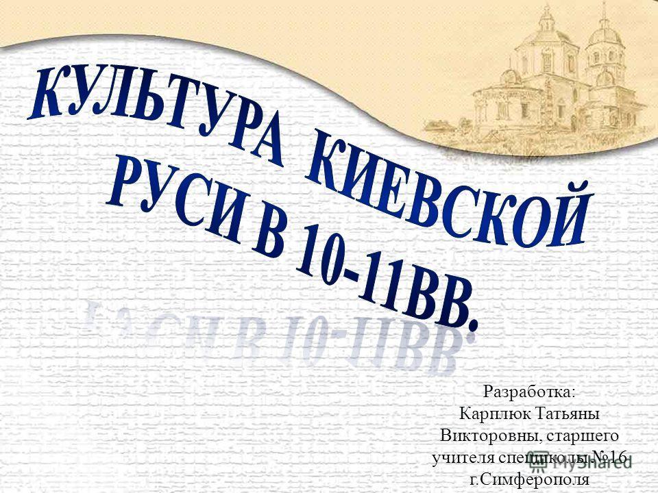 Разработка: Карплюк Татьяны Викторовны, старшего учителя спецшколы 16 г.Симферополя