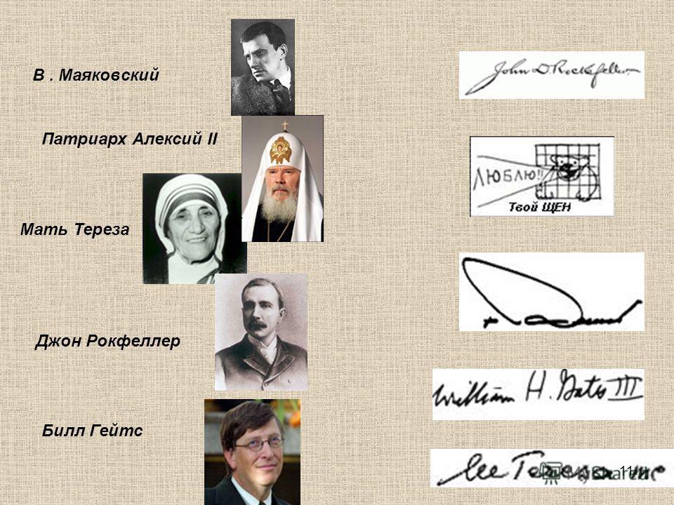 В. Маяковский Патриарх Алексий II Мать Тереза Билл Гейтс Джон Рокфеллер 11