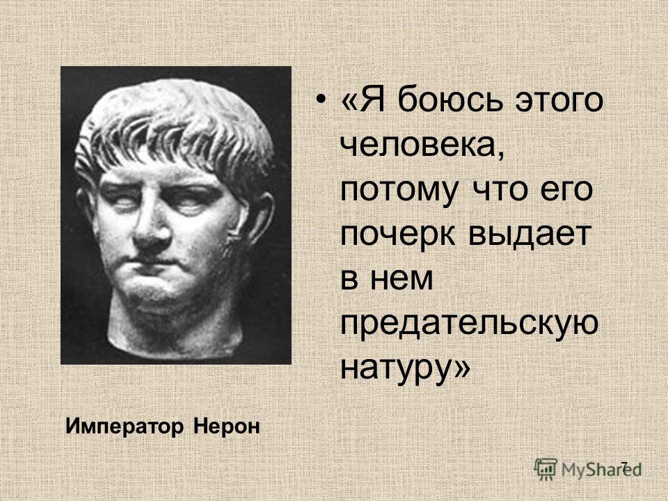 «Я боюсь этого человека, потому что его почерк выдает в нем предательскую натуру» Император Нерон 7