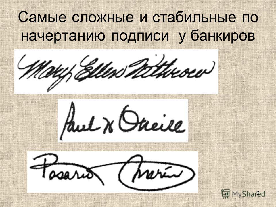 Самые сложные и стабильные по начертанию подписи у банкиров 9