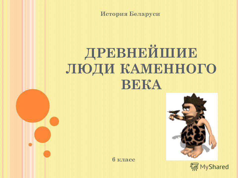 Презентации на тему история беларуси