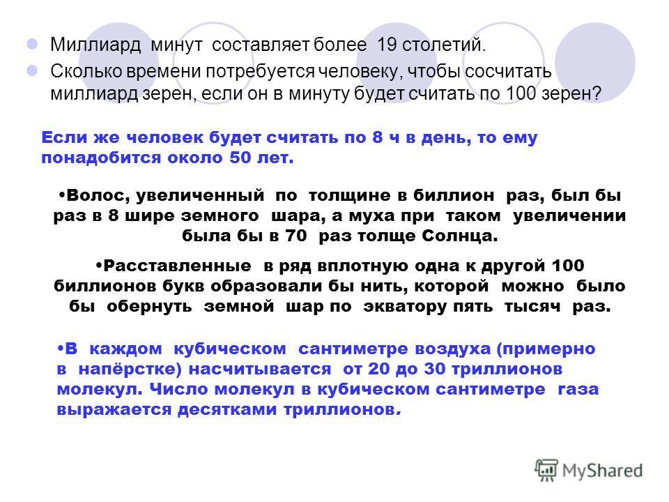 Миллиард минут составляет более 19 столетий. Сколько времени потребуется человеку, чтобы сосчитать миллиард зерен, если он в минуту будет считать по 100 зерен? Если же человек будет считать по 8 ч в день, то ему понадобится около 50 лет. Волос, увели