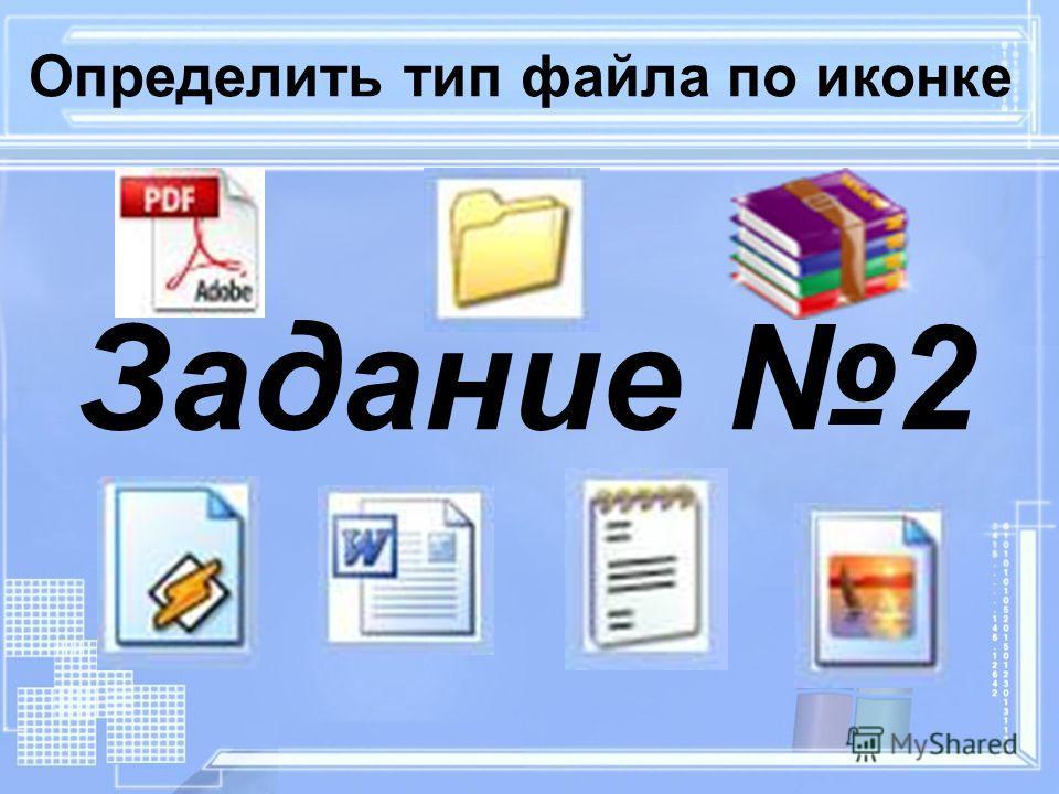 Определить тип файла по иконке Задание 2
