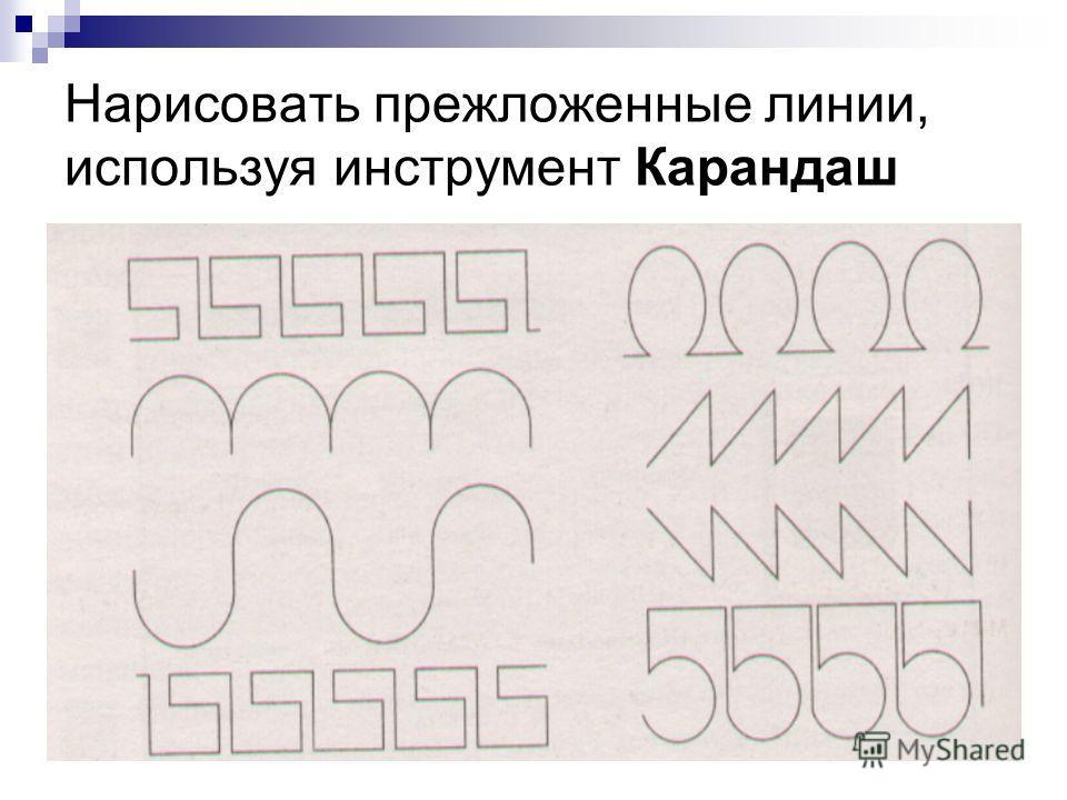 Нарисовать прежложенные линии, используя инструмент Карандаш