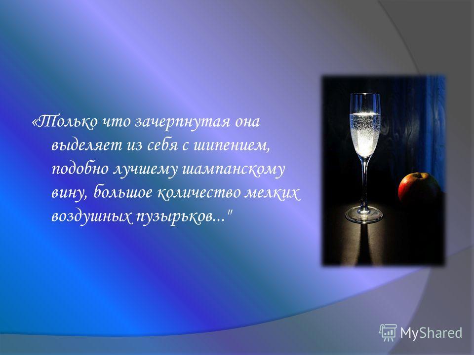 «Только что зачерпнутая она выделяет из себя с шипением, подобно лучшему шампанскому вину, большое количество мелких воздушных пузырьков...