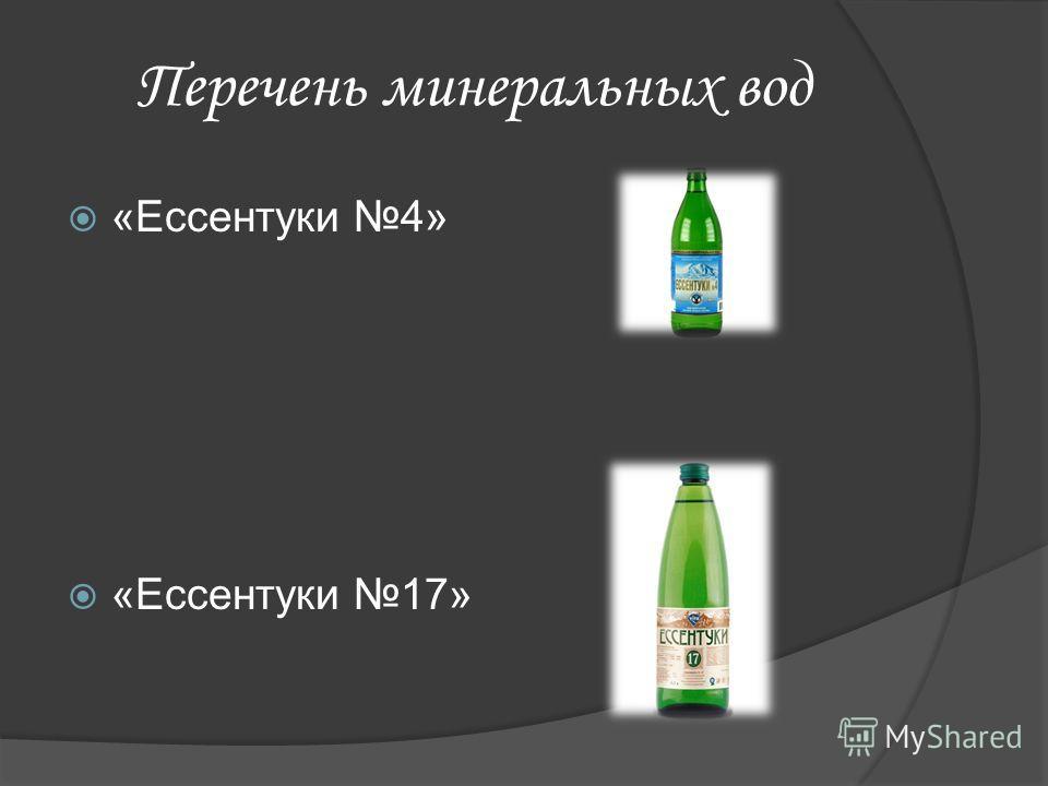 Перечень минеральных вод «Ессентуки 4» «Ессентуки 17»