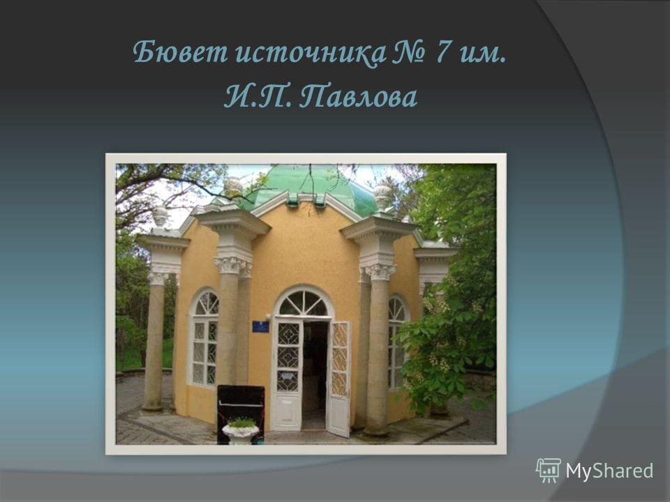 Бювет источника 7 им. И.П. Павлова