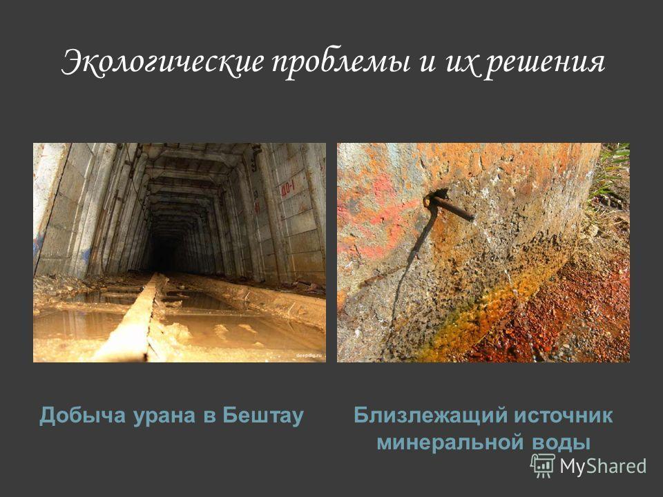 Экологические проблемы и их решения Добыча урана в БештауБлизлежащий источник минеральной воды