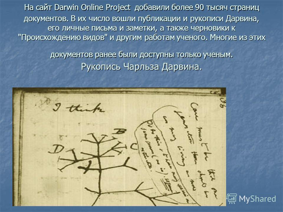 На сайт Darwin Online Project добавили более 90 тысяч страниц документов. В их число вошли публикации и рукописи Дарвина, его личные письма и заметки, а также черновики к