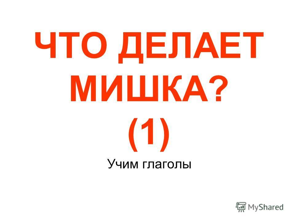 ЧТО ДЕЛАЕТ МИШКА? (1) Учим глаголы