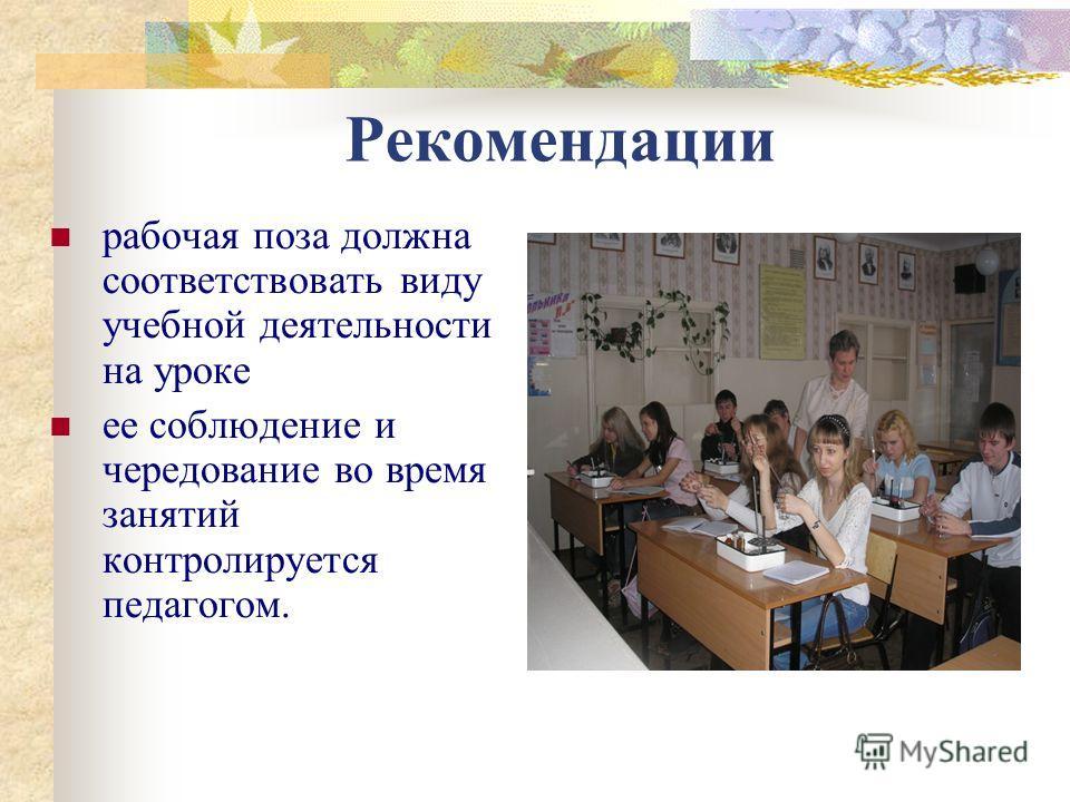 Рекомендации рабочая поза должна соответствовать виду учебной деятельности на уроке ее соблюдение и чередование во время занятий контролируется педагогом.