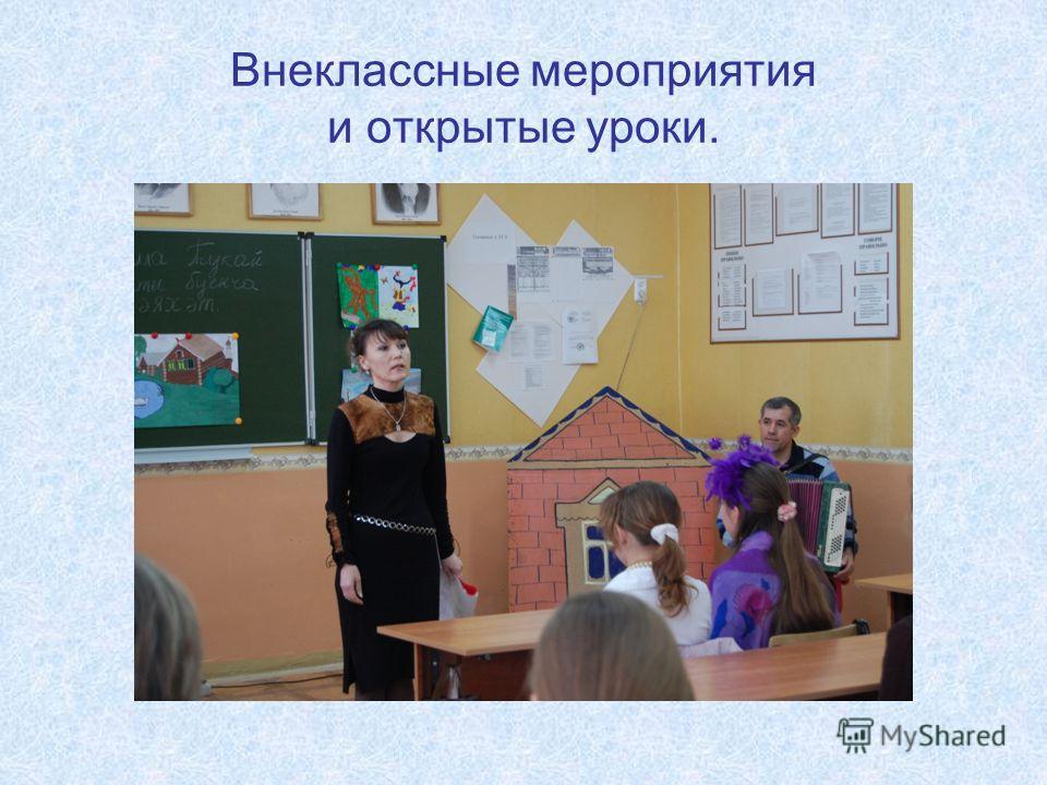 Внеклассные мероприятия и открытые уроки.