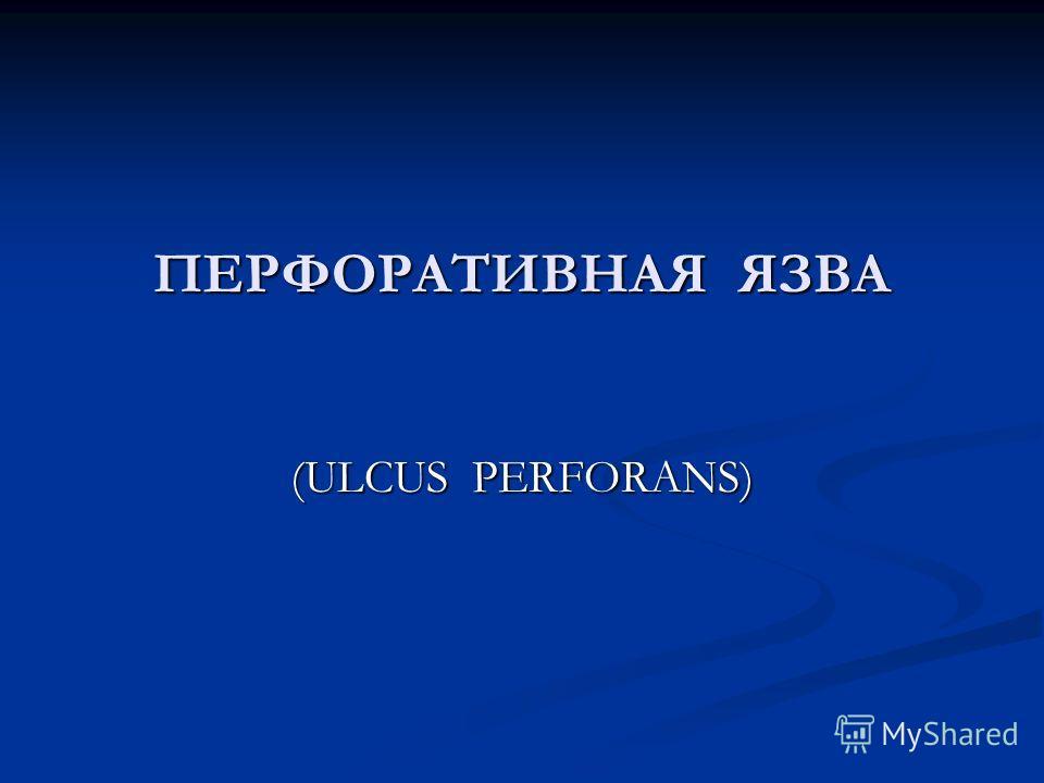 ПЕРФОРАТИВНАЯ ЯЗВА (ULCUS PERFORANS)