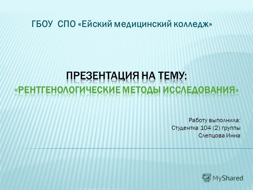 ГБОУ СПО «Ейский медицинский колледж» Работу выполнила: Студентка 104 (2) группы Слепцова Инна