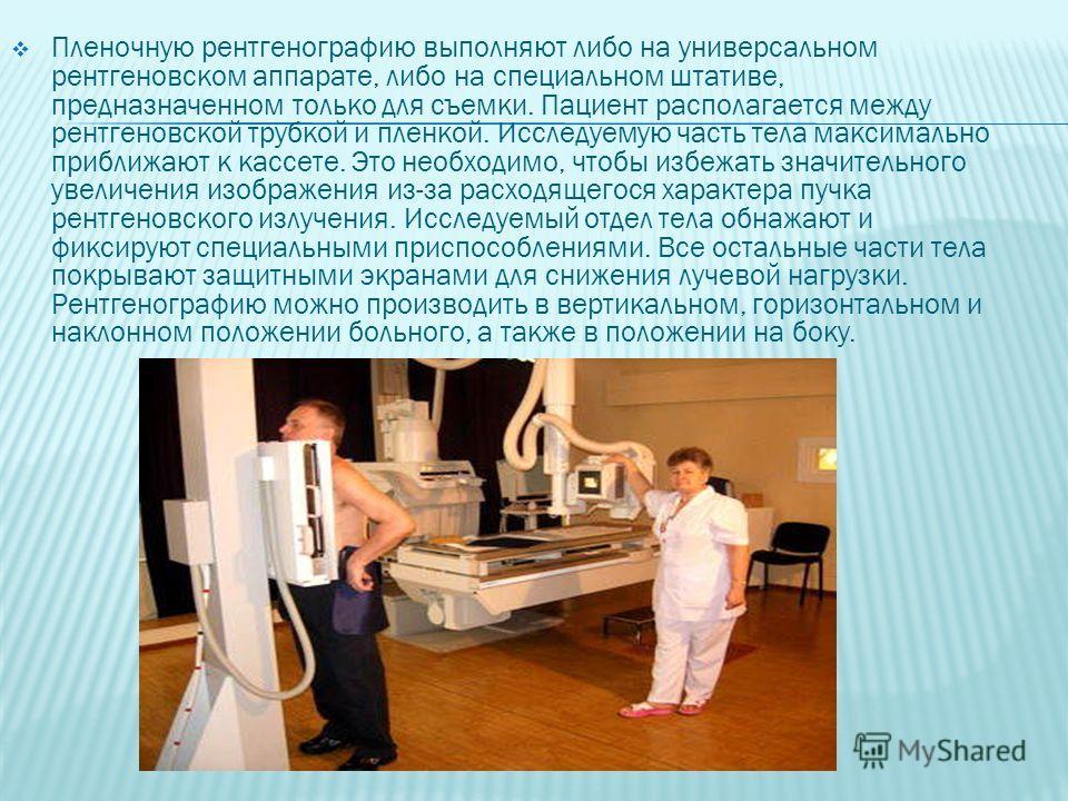 Пленочную рентгенографию выполняют либо на универсальном рентгеновском аппарате, либо на специальном штативе, предназначенном только для съемки. Пациент располагается между рентгеновской трубкой и пленкой. Исследуемую часть тела максимально приближаю