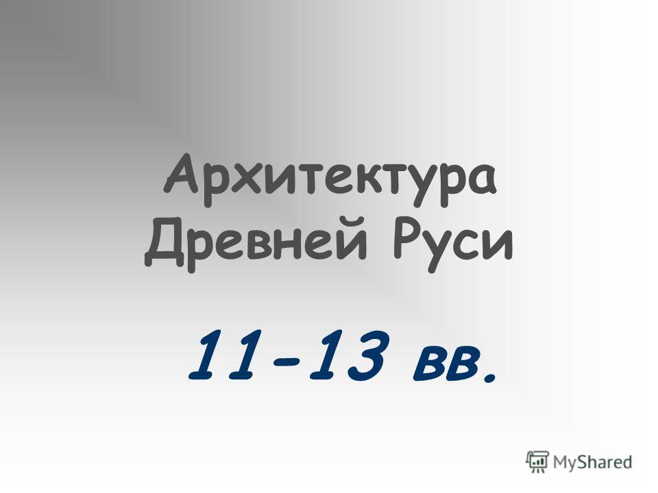Архитектура древней руси 11 13 вв