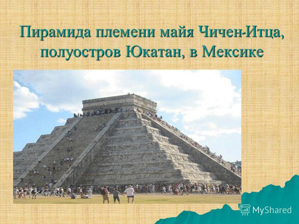 Пирамида племени майя Чичен - Итца, полуостров Юкатан, в Мексике