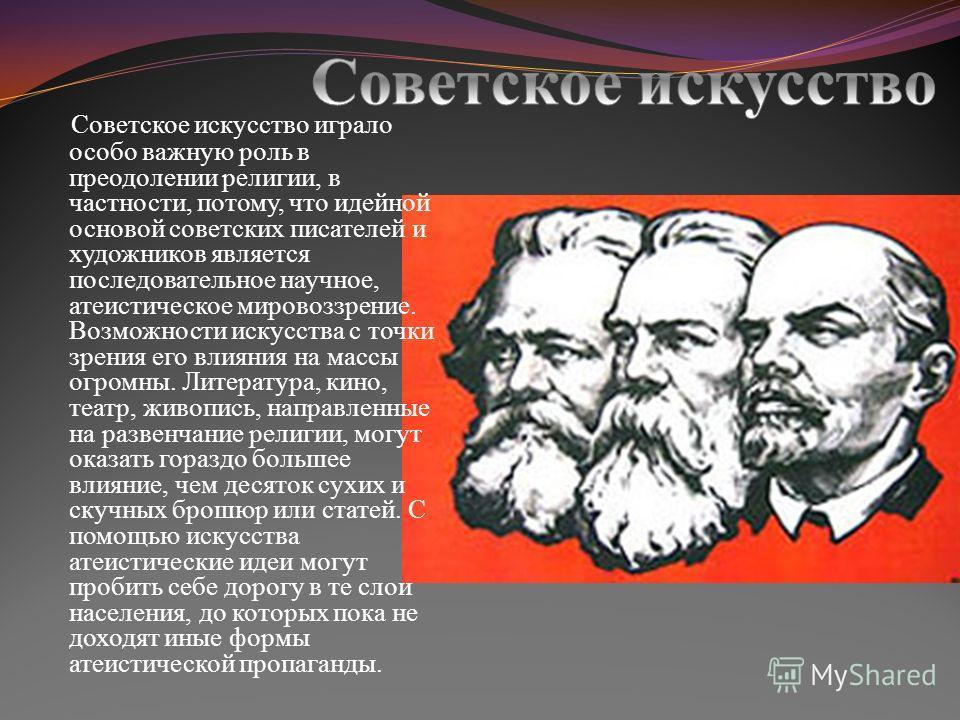 После победы Великой Октябрьской социалистической революции и массового отхода верующих от религии Советского Союз стал первой в мире страной массового атеизма, где право атеистической пропаганды закреплено в Конституции. Декрет от 5 февраля 1918 об