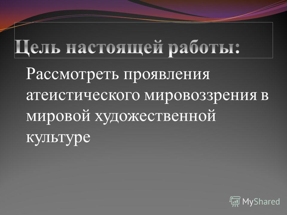В последнее время религиозная ситуация в современной России коренным образом стала изменяться. Наблюдаемое явление современная элита определяет как «возрождение духовности», либо как «мода на религию». Стало уже общим мнение, что движущей силой духов
