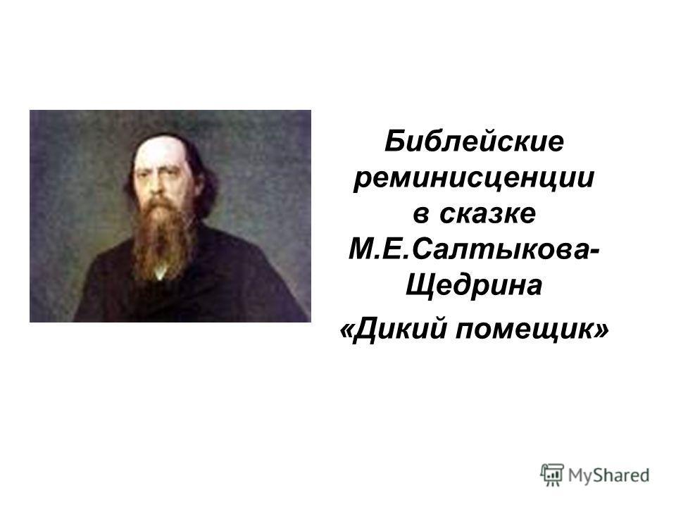 Библейские реминисценции в сказке М.Е.Салтыкова- Щедрина «Дикий помещик»