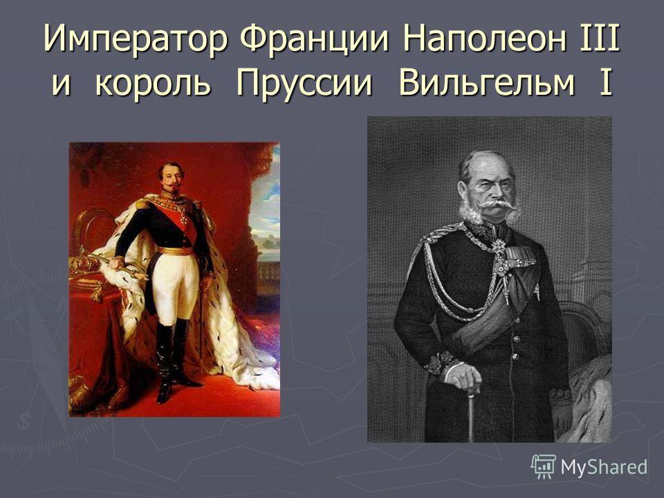 Император Франции Наполеон III и король Пруссии Вильгельм I