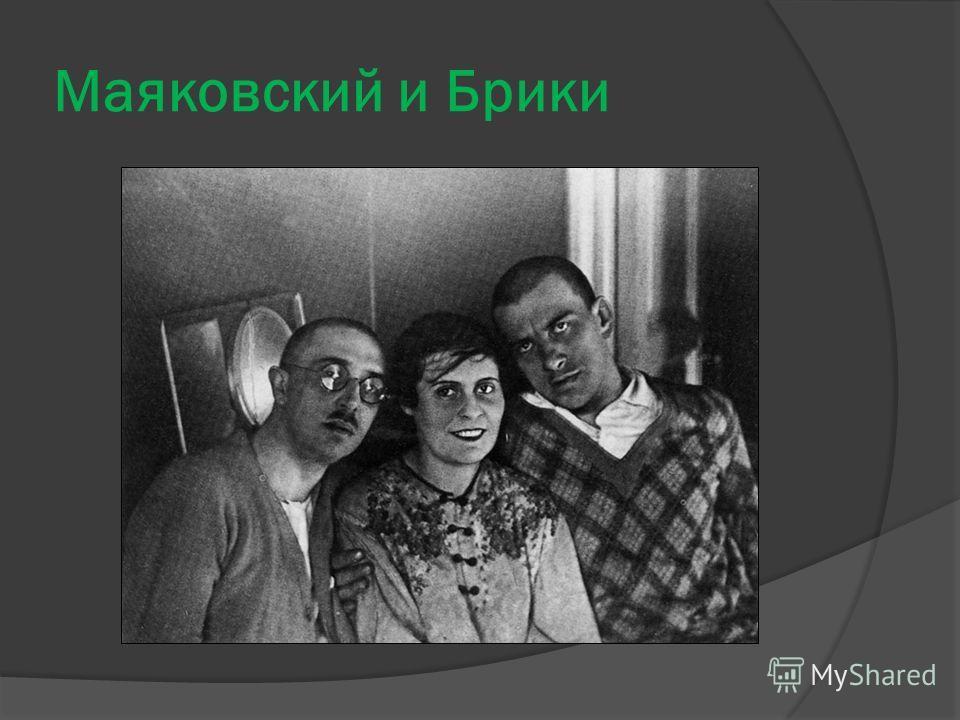 Маяковский и Брики