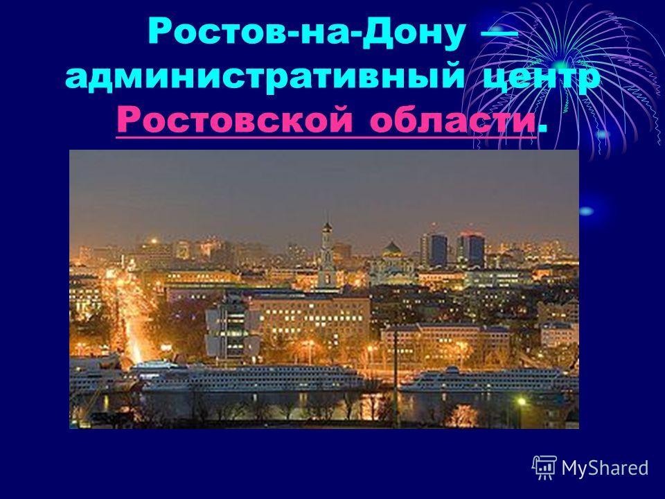Ростов-на-Дону административный центр Ростовской области. Ростовской области