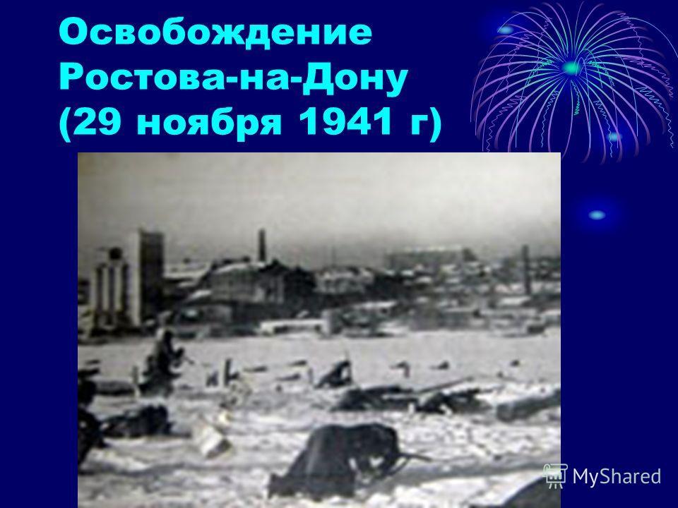 Освобождение Ростова-на-Дону (29 ноября 1941 г)