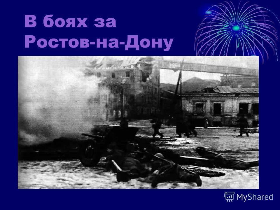 В боях за Ростов-на-Дону