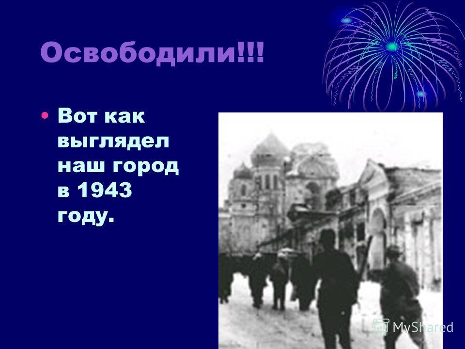 Освободили!!! Вот как выглядел наш город в 1943 году.
