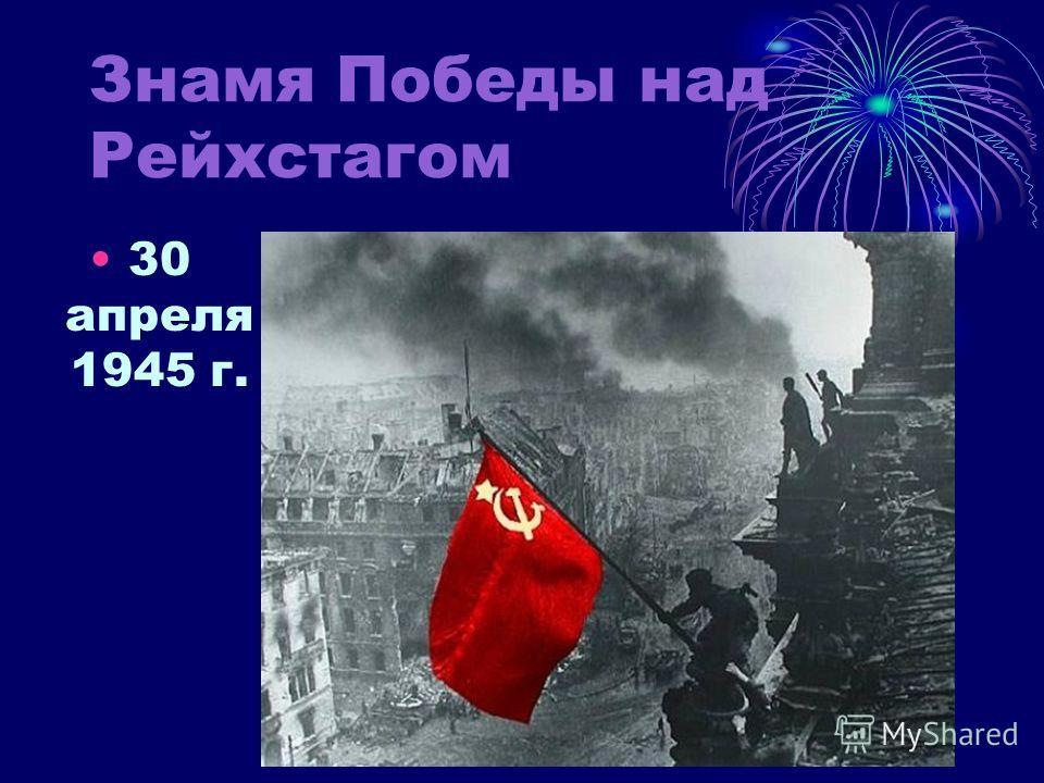 Знамя Победы над Рейхстагом 30 апреля 1945 г.