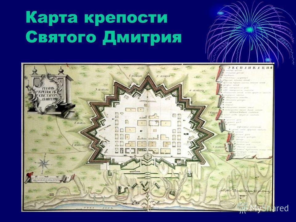 Карта крепости Святого Дмитрия