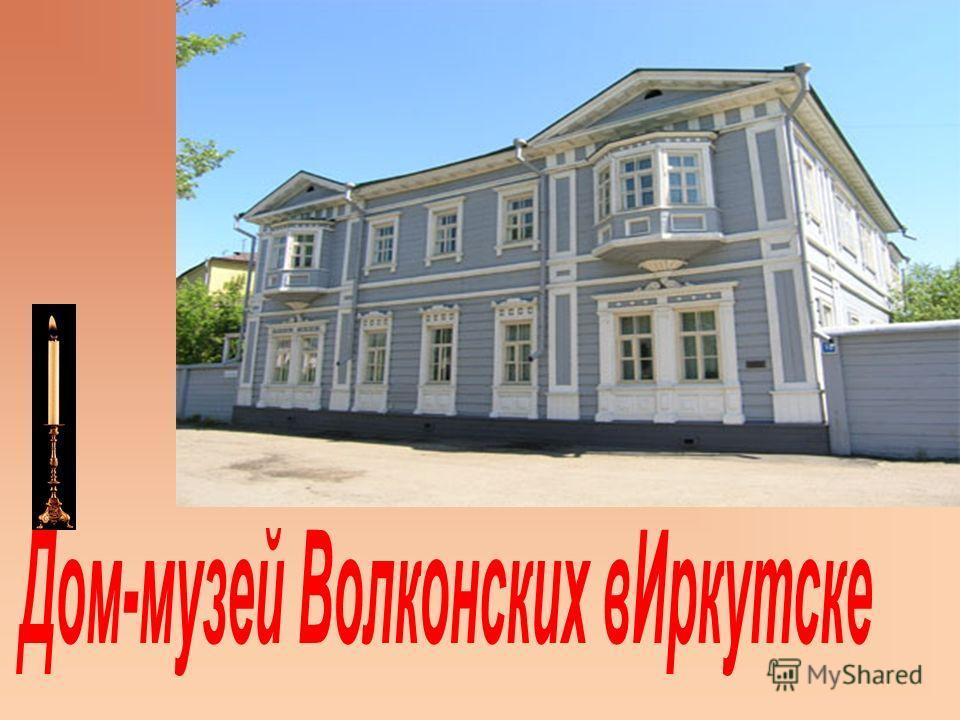 Волконская М.Н. Записки
