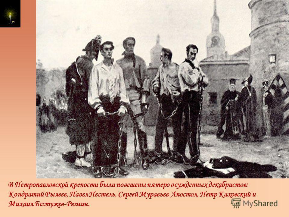 Зал, где декабристам оглашали приговор Тюрьма Трубецкого бастиона