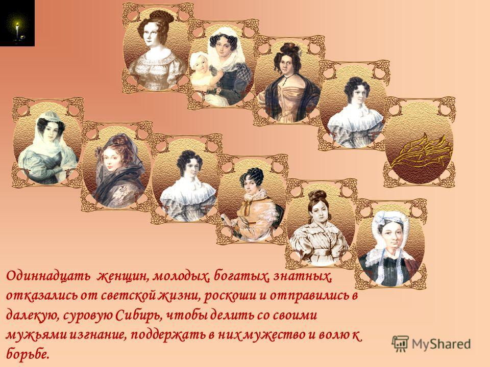 Свыше ста декабристов были сосланы на каторгу и на вечное поселение в Сибирь.