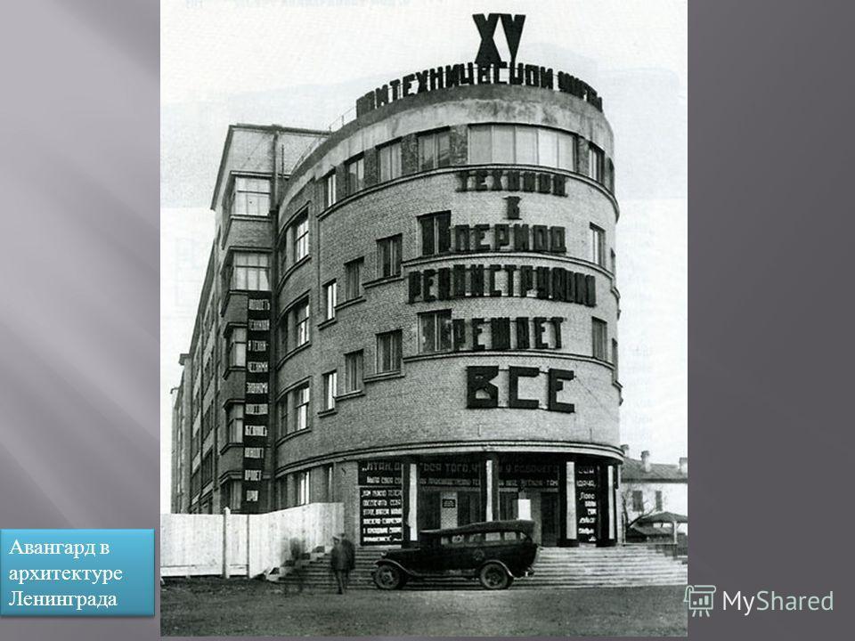 Авангард в архитектуре Ленинграда