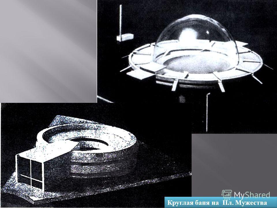 Круглая баня на Пл. Мужества