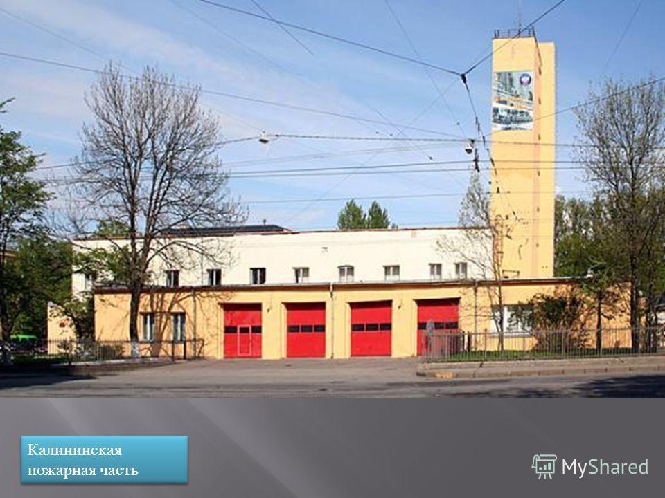 Калининская пожарная часть