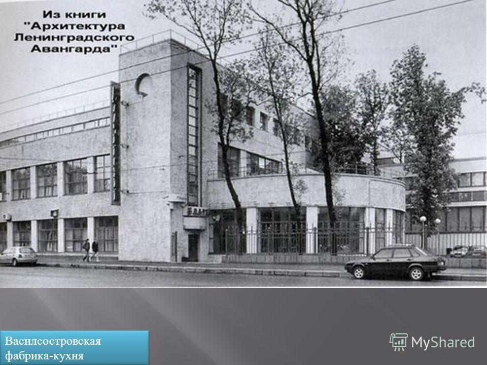 Василеостровская фабрика-кухня
