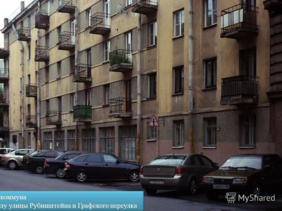 Дом-коммуна на углу улицы Рубинштейна и Графского переулка Дом-коммуна на углу улицы Рубинштейна и Графского переулка