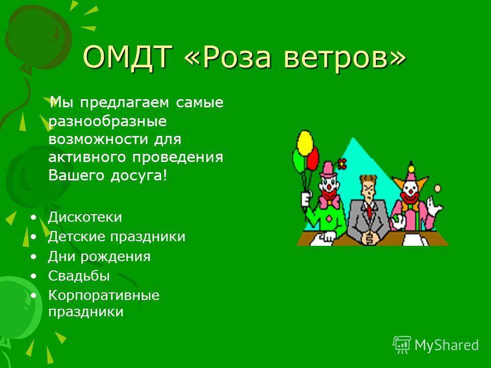 ОМДТ «Роза ветров» Мы предлагаем самые разнообразные возможности для активного проведения Вашего досуга! Дискотеки Детские праздники Дни рождения Свадьбы Корпоративные праздники