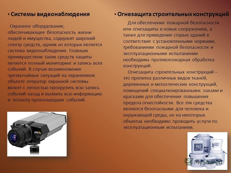 Системы видеонаблюдения Охранное оборудование, обеспечивающее безопасность жизни людей и имущества, содержит широкий спектр средств, одним из которых является система видеонаблюдения. Главным преимуществом таких средств защиты является полный монитор