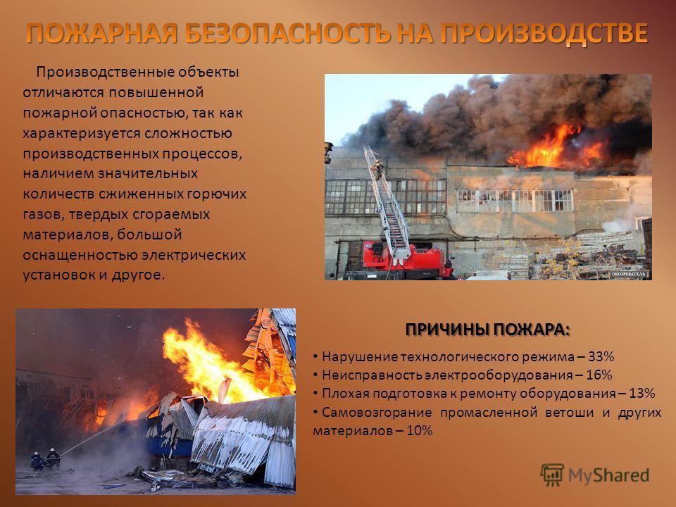 Производственные объекты отличаются повышенной пожарной опасностью, так как характеризуется сложностью производственных процессов, наличием значительных количеств сжиженных горючих газов, твердых сгораемых материалов, большой оснащенностью электричес