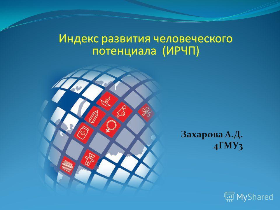 Индекс развития человеческого потенциала (ИРЧП) Захарова А.Д. 4ГМУ3