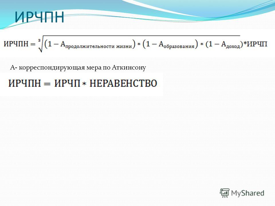 ИРЧПН А- корреспондирующая мера по Аткинсону