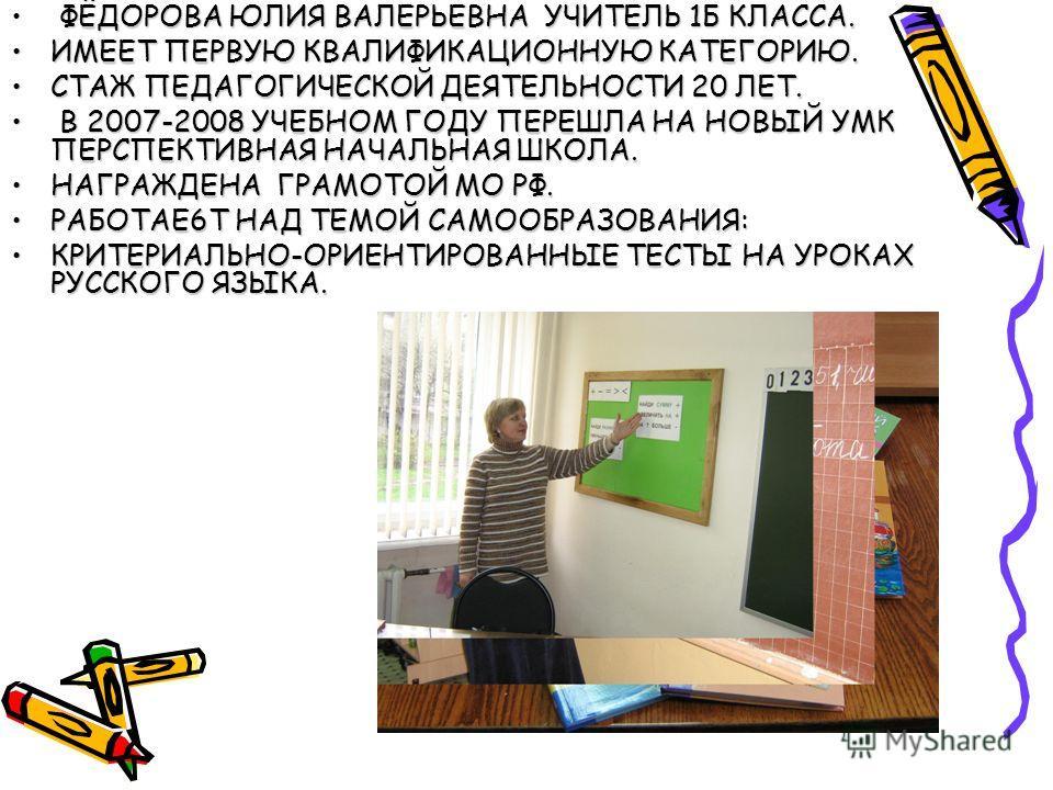 Презентация 1Б Класса