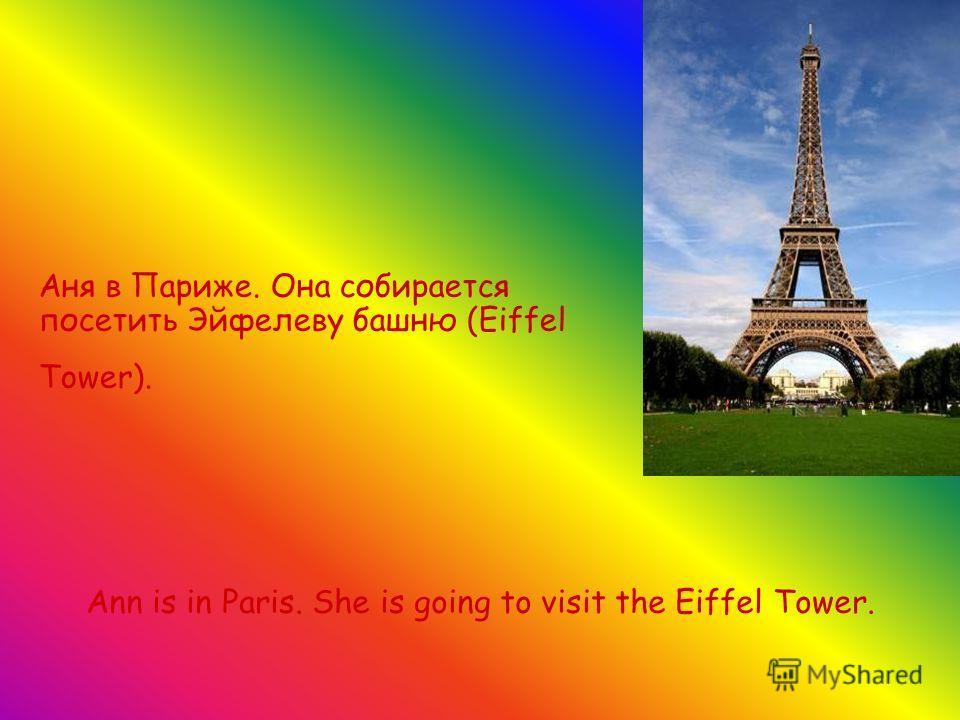 Аня в Париже. Она собирается посетить Эйфелеву башню (Eiffel Tower). Ann is in Paris. She is going to visit the Eiffel Tower.