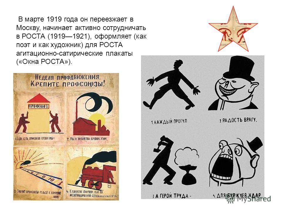В марте 1919 года он переезжает в Москву, начинает активно сотрудничать в РОСТА (19191921), оформляет (как поэт и как художник) для РОСТА агитационно-сатирические плакаты («Окна РОСТА»).