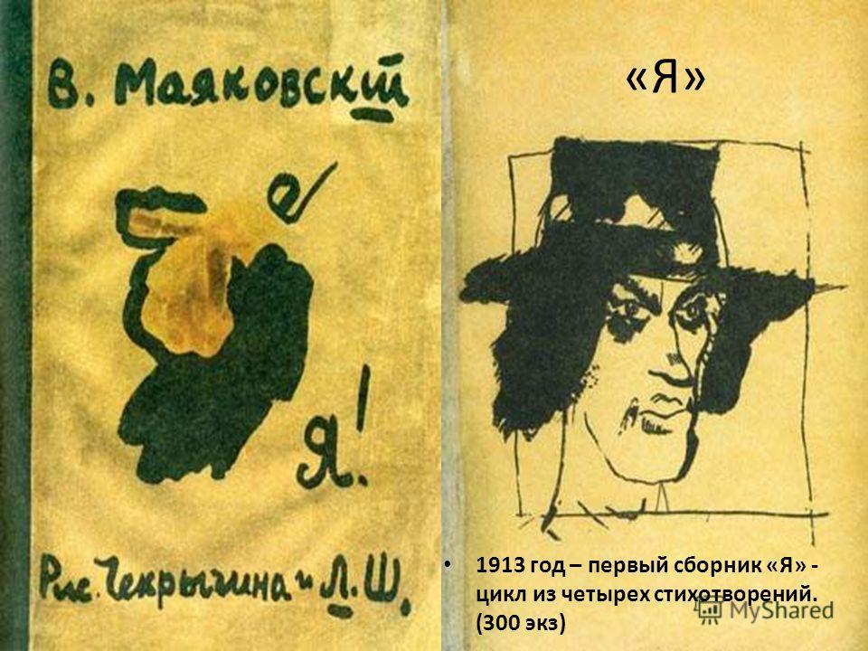 «Я» 1913 год – первый сборник «Я» - цикл из четырех стихотворений. (300 экз)